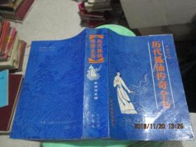 历代狐仙传奇全书  厚册   内