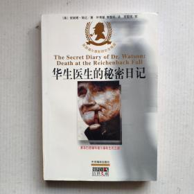 《华生医生的秘密日记》莱辛巴赫瀑布福尔摩斯生死之谜