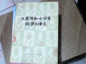 王老师和小学生谈学习语文