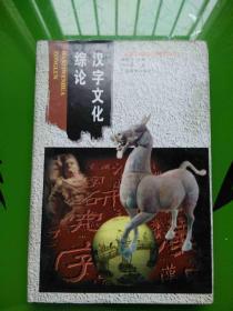 汉字文化综论  精装