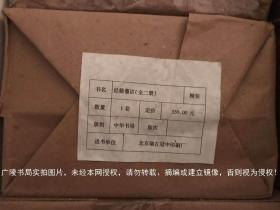 《经籍纂诂》(上、下册)16开.精装.繁体竖排.中华书局.原定价:¥330.00元