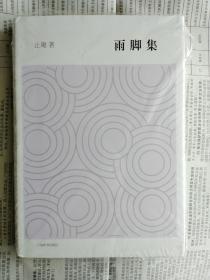 雨脚集(开卷书坊第五辑)