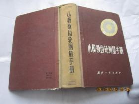 小模数齿轮测量手册