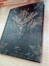 暗黑破坏神Ⅲ:凯恩之书