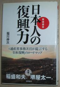 日文原版书 紧急提言 日本人の复兴力 単行本 福川伸次  (著)