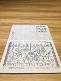 鲁迅珍藏汉代画像精品集