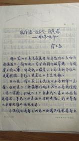 贾方舟(1940—,美术评论家,画家,内蒙古美协副主席)手稿6页