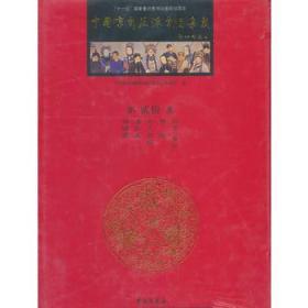 中国京剧流派剧目集成(第20集)