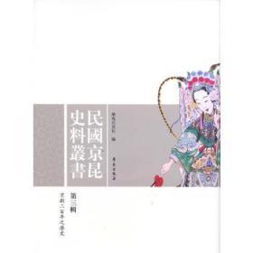 民国京昆史料丛书(第3辑)