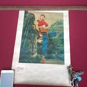 挂历宣传画:革命现代舞剧《沂蒙颂》剧照1975年