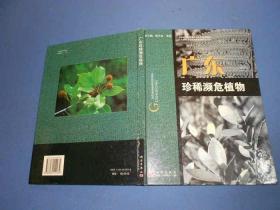 广东珍稀濒危植物--大16开精装