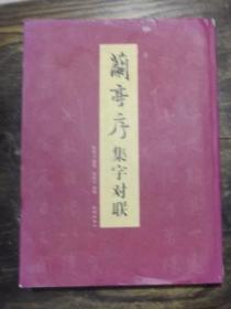 兰亭序集字对联 -故宫出版社