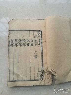 木刻,康熙字典戍集下