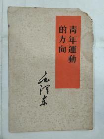 5.60年代毛泽东著作单行本:青年运动的方向【60年2月2版1印】