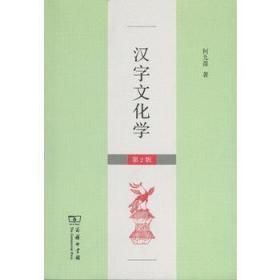 汉字文化学(第2版)