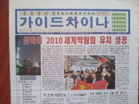 黑龙江新闻周日特刊(朝鲜文)2002年12月8日第11期上海申博成功,韩剧剧照,冰雪旅游,冰灯