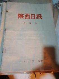 陕西日报1974年2、3、6、11月合订合售400