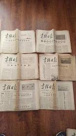 吉林日报 1964年6/7/10/11/12月,共计5个月报纸,都是单张的,合 售 还有点别的月散张 赠送