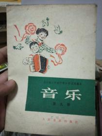 全日制十年制学校小学试用课本  第九册
