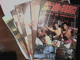 柔道与摔跤1984年(1-6)