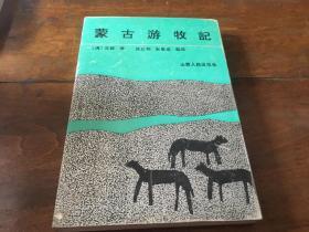 蒙古游牧记(精装印1500册,竖排繁体)