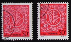 中国邮票---- 1993-1(2-2) 癸酉年鸡年(信销票)