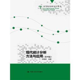 现代统计分析方法与应用(第四版)