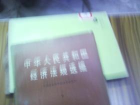 中华人民共和国经济法规选编 下