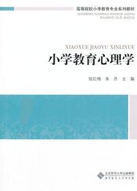 高等院校小学教育专业课系列教材:小学教育心理学