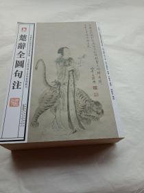 中国历代绘刻本名著新编:楚辞全图句注