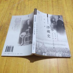 日本涉藏史:近代日本与中国西藏 (西藏问题研究丛书) 2005.8一版一印 仅印3000册