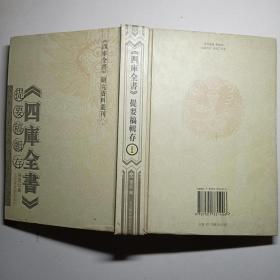 《四库全书》提要稿辑存.1(32开精装影印) 没阅读过