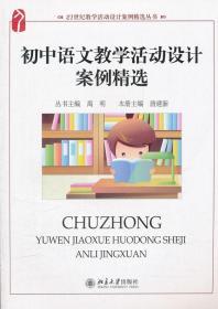 21世纪教学活动设计案例精选丛书:初中语文教学活动设计案例精选