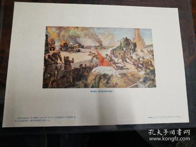 1954年 淮海战役  第三阶段总攻包围圈   彩色宣传画  8开