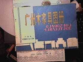 广州木家具图册