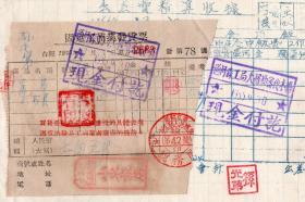 50年代发票单据-----1955年黑龙江省方正县,加字发货票2683-78