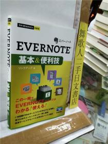 EVERNOTE 基本&便利 日文原版小32开电脑关联书 技术评论社
