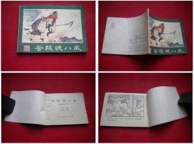 《云栈收八戒》3,64开张治华绘画,湖南1980.10一版一印,317号,连环画