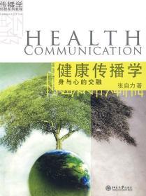 健康传播学:身与心的交融