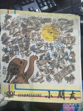 《小朋友 1987 5》种子的理想、乌龟上天、馋嘴小猫、小公爵和穷孩子、最早升起太阳的地方、谁的脚印、狗熊大叔的新房....