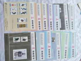 新邮报导1984年4-7、9-11、14、15、17-20(13张)