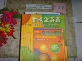 新概念英语(2)新版课本同步讲解辅导VCD(盒装24片全)