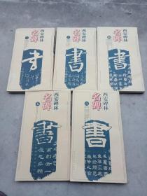 西安碑林名碑【全六册】修订版 缺第一册5本合售