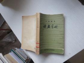 日本姓名译名手册 馆藏
