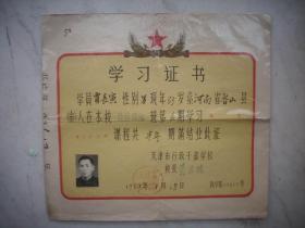 1957年【天津市行政干部学校】学习证书!29/27厘米