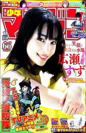 [国内快递]日文原版周刊マガジン2019年No.17刊