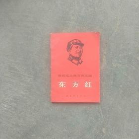 东方红,敬祝毛主席万寿无疆