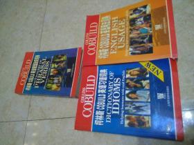 《柯林斯COBUILD》(英语习语词典》(英语用法词典)(英语短语动词词典)3册合售。01年1版2印