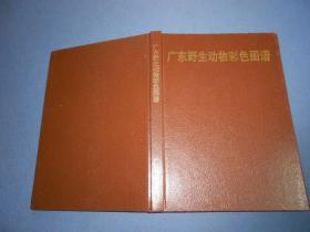 广东野生动物彩色图谱--16开精装87年一版一印