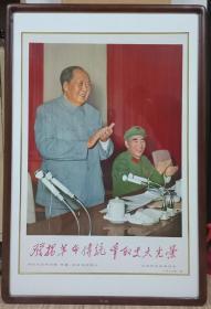 中国经典年画宣传画电影海报大展示------70年代年画系列------《发扬革命传统,争取更大光荣》------对开----虒人荣誉珍藏